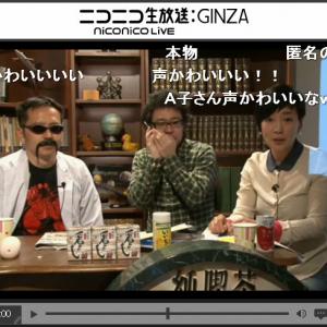 「声がかわいい」とのコメント殺到 岡田斗司夫さんのキス写真のお相手がニコ生に電話出演して話題に