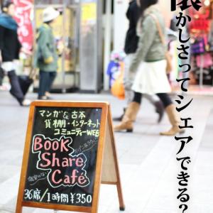 """【シェアな生活】あなたは電子書籍で""""懐かしさ""""を感じることができますか?――『ブックシェアカフェ』菅谷洋一氏インタビュー(3/4)"""