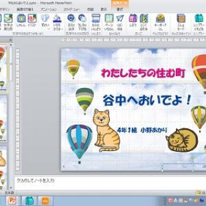 小学生も『Word』で授業する! 小学校向けに『Office2010』を使いやすくするソフト