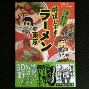 東京でのラーメン食べ歩き入門書にピッタリ! コミックエッセイ『厳選しすぎ ラーメンin東京』
