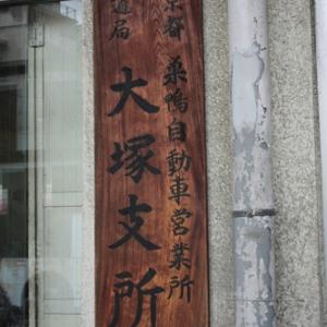 『大塚車庫の記憶』 ~東京都交通局巣鴨営業所大塚支所が87年目の歴史に幕~