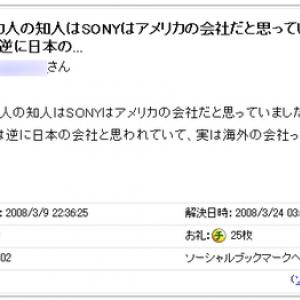 アメリカ人「SONYはアメリカの会社だろ?」って言う人が本当にいる ちなみにサムスンは日本企業