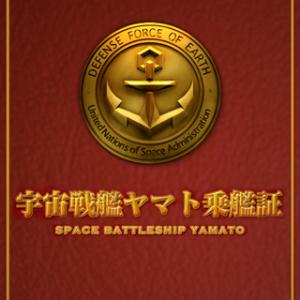 """地球防衛軍公認! 『SPACE BATTLESHIP ヤマト』オリジナル""""乗艦証""""を作れるアプリ"""