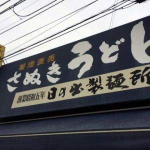 """香川でも最高クラスのうどんを東京で 日本橋三越『日本の""""麺""""と""""粉もの""""特集』は明日まで!"""