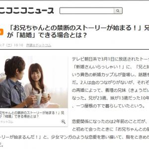 """お兄ちゃんと妹の禁断のストーリー!? """"兄と妹の結婚""""を田村ゆかり弁護士に聞いたという記事が話題に"""