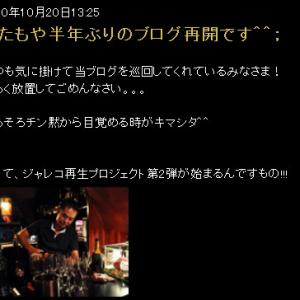 ジャレコ社長『加藤タカのブログ』が復活! ジャレコ再生プロジェクト第2弾開始