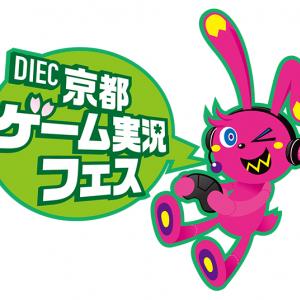 話題のインディーゲームを人気ゲーム実況者がプレイ! 『京都ゲーム実況フェス』3月29日開催