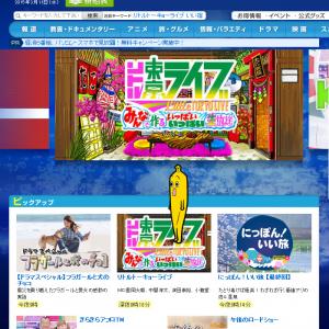 東日本大震災から4年 各局が東日本大震災の番組を放送 その時テレビ東京は