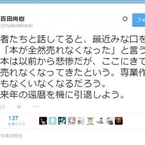「『殉愛』の真実」でおなじみの作家・百田尚樹さんが引退宣言→引退撤回→やっぱり引退する!