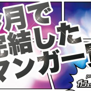 【完結マンガ】2015年3月は44作品終了 山本周五郎の小説『ちいさこべ』のコミカライズ作品『ちいさこべえ』全4巻など