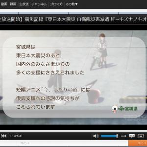 宮城県出身の島﨑信長さんや山寺宏一さんらが出演 宮城県制作のアニメ動画『今、ふたりの道』が『niconico』で公開中