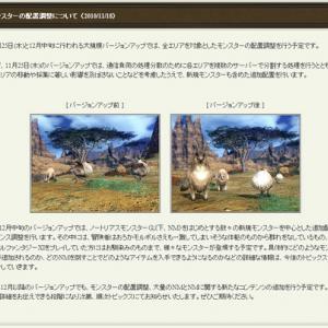 『ファイナルファンタジー14』のバージョンアップ前後の比較画像が意味不明で話題に!