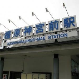 間違いじゃない?『橿原神宮駅駅』の謎を追え