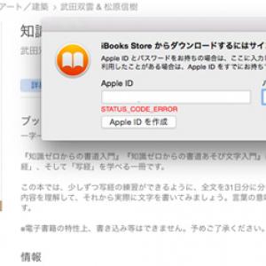 コンテンツ・アプリの配布が停止した日「App Store, iTunes, iBooks, iCloud」など利用不可に