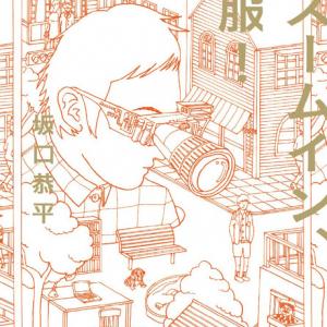 君は坂口恭平を見たか? 自分の本を「タマ」と呼ぶ男に会ってきたよ!~マガジンハウス担当者の今推し本『ズームイン、服!』