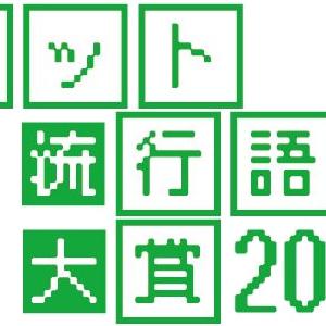 今年もやります『ネット流行語大賞2010』 ただいま投票受付中!