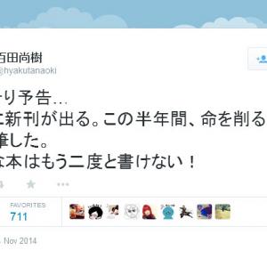 「削除して証拠を消そうという精神が貧しいし、悲しいね。男じゃない」百田尚樹さんのツイートがブーメランすぎると話題に