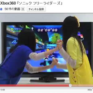 Xbox360キネクトの『ソニック フリーライダーズ』は完全にリア充仕様