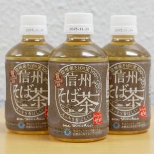 【フォトレビュー】JR東日本『信州そば茶』のクセになる風味
