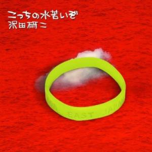 沢田研二新曲がオリコン20位入り! 反原発ソング『こっちの水苦いぞ』