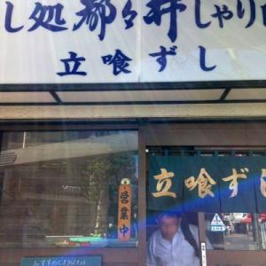都々井で特盛ちらし 五反田名物・駅高架下の粋な立ち食いお寿司屋さん