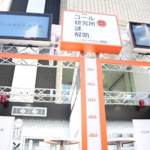 本格謎解きゲームが渋谷で無料! auからの挑戦状「コール研究所の謎を解明せよ」でシンクロ体験