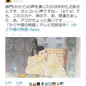 """高畑勲監督『かぐや姫の物語』視聴率18.2% ネットでは""""帝のアゴ祭り"""""""
