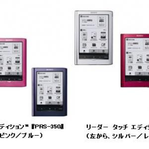 文庫本サイズ ソニーから紙のように読みやすい電子ペーパー採用の電子書籍リーダー2機種発売へ