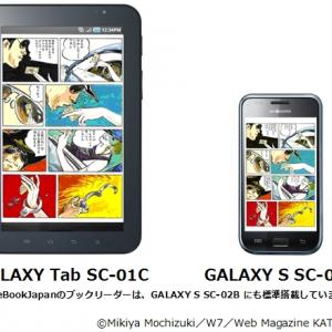 業界最多2万点以上 ドコモのAndroidタブレット『GALAXY Tab』に電子書籍リーダーを標準搭載
