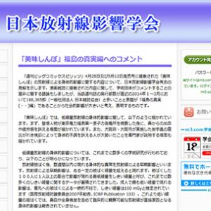 「美味しんぼ」福島の真実編へのコメント(日本放射線影響学会)