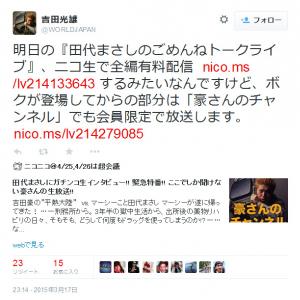 阿佐ヶ谷ロフトで本日復活トークライブの田代まさしさん ニコ生で有料配信も