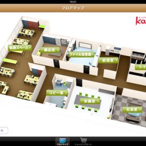 ゲーム感覚でオフィス用品を買える カウネットの『iPad』アプリ『Office!』