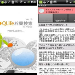 人気の『iPhone/iPad』アプリ『総合お薬検索』がAndroidアプリでも登場