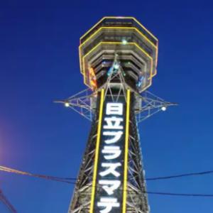 風来坊の力也 北海道から九州まで2400kmヒッチハイクの旅  11日目「大阪西成」