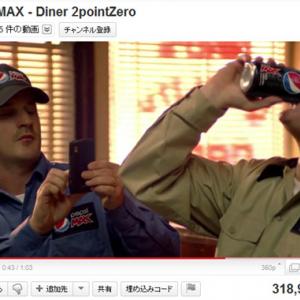 ペプシが作ったコカコーラとの対決CM / ペプシを飲むコカコーラ社員の姿をiPhone撮影