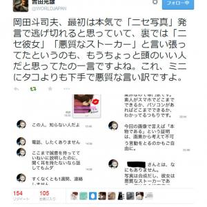 吉田豪さん「ミニにタコよりも下手で悪質な言い訳」 岡田斗司夫さん愛人騒動に新展開!?