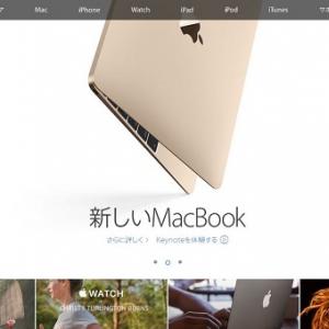 まもなく発売の新型『MacBook』。Windowsユーザーも興味アリ