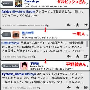 ダル「平野さんフォローして♪」 一般人「綾さんは誰もフォローしませんよ」 平野綾「ダルさんフォローしました♪」