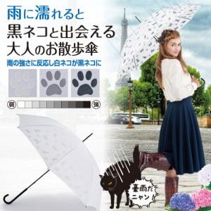 うんざり雨の日を楽しくするニャン♪ 猫の足跡がカワイイ『黒ネコのお散歩傘』で早目の雨対策を