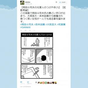 「悪どい手口が広まり、傷つく若い女性が減ることを望みます」 元愛人が岡田斗司夫さんを漫画化