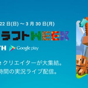 ガジェ通日誌「マインクラフト WEEK 実況ライブがスタート」「あの悪夢再び…せんとすさん『Bloodborne』に挑戦」