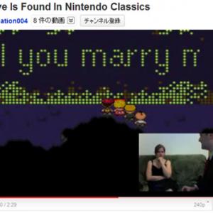 『MOTHER2』を使って彼女に画期的なプロポーズ! 彼女の返事はもちろん「YES」