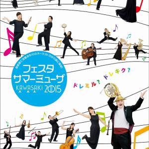 『スター・ウォーズ』や『ファイナル・ファンタジー』の名曲も生で聞ける! 15日間音楽づくしの『フェスタサマーミューザKAWASAKI2015』