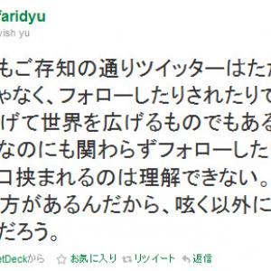 ダルビッシュ有が嫉妬する平野綾ファンに苦言!? 「口挟まれるのは理解できない」