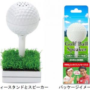 """芹澤名人の""""いい声""""入り! サイズもそのままゴルフボール型ポータブルスピーカー"""
