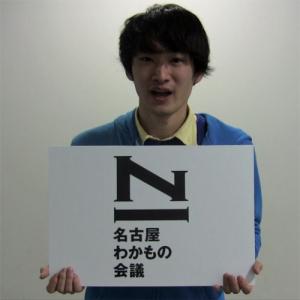 若者の底力を感じました 『名古屋わかもの会議』