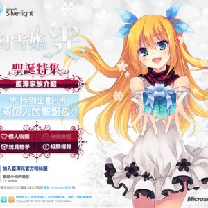 台湾のマイクロソフト公式サイト萌えキャラの姉妹が公開! 姉妹も可愛い