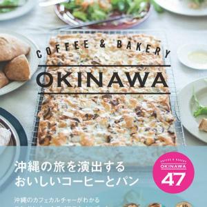 【M-ON!のイチオシ本】沖縄旅ごはんへの妄想が広がる! 本当においしいコーヒーとパン『COFFEE & BAKERY OKINAWA』