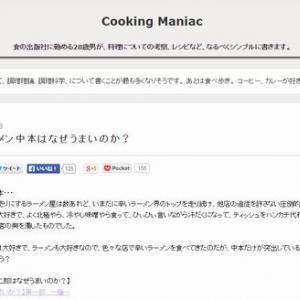蒙古タンメン中本はなぜうまいのか?(Cooking Maniac)