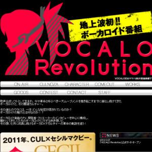 地上波初のVOCALOID番組! 『VOCALO Revolution』の公式ホームページがオープン